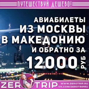 дешевые билеты в Македонию из Москвы