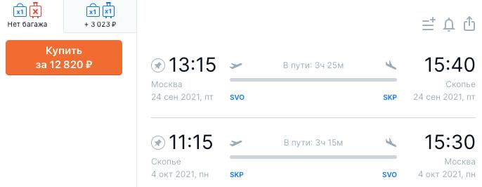 билеты в Македонию из Москвы