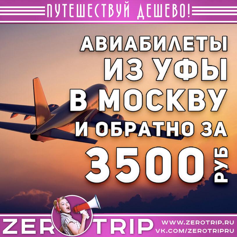 Авиабилеты из Уфы в Москву и обратно за 3500₽