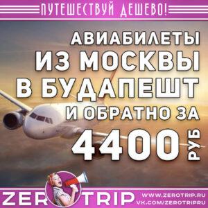 Авиабилеты в Будапешт и обратно из Москвы за 4400₽