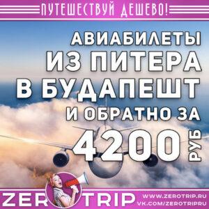 Билеты из Питера в Будапешт и обратно за 4200₽