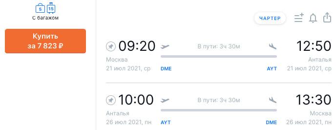 Билеты на чартер в Анталью из Москвы за 7800₽