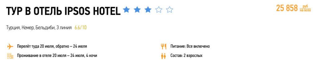 Горящие туры из Екатеринбурга в Турцию за 12900₽