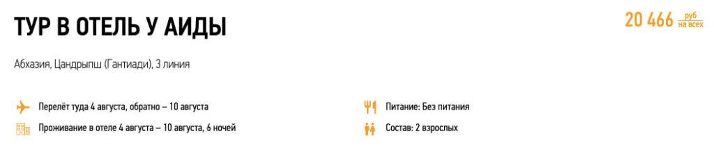 Неделя в Абхазии из Москвы за 10000₽