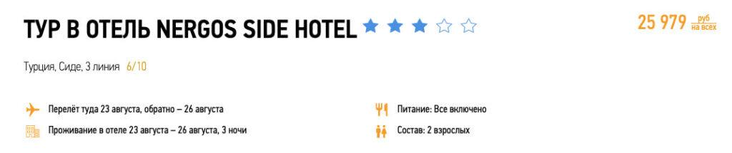 Подборка туров в Турцию на август дешевле 13000