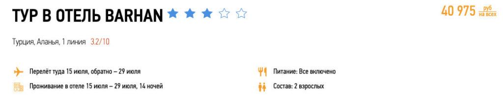 """Полмесяца в Турции со """"всё включено"""" из Москвы за 20500₽"""