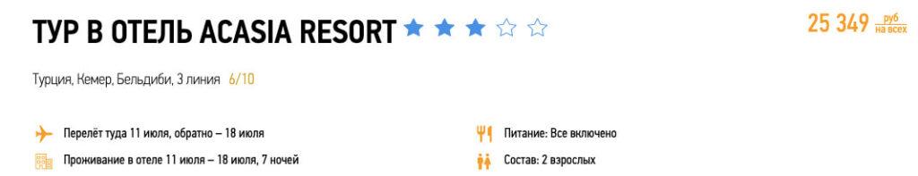 Туры из Екатеринбурга в Турцию за 12700₽