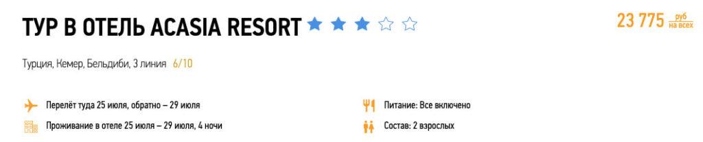 """Туры из Москвы со """"всё включено"""" за 11900₽"""