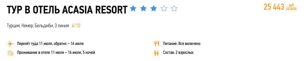 Туры из Москвы в Турцию со всё включено за 12700₽