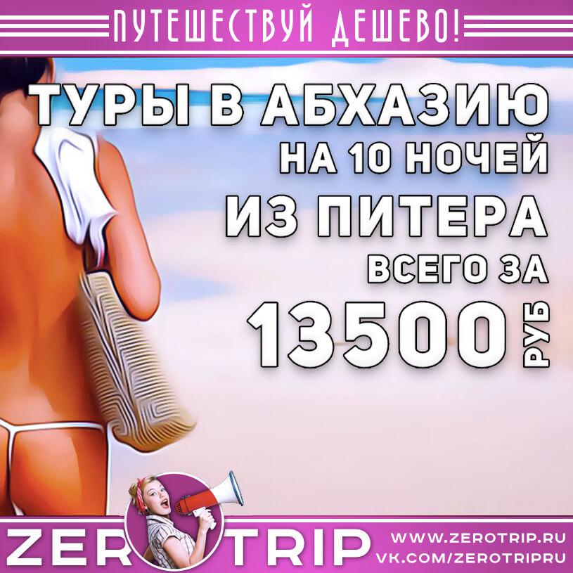 Туры из Питера в Абхазию за 13500₽