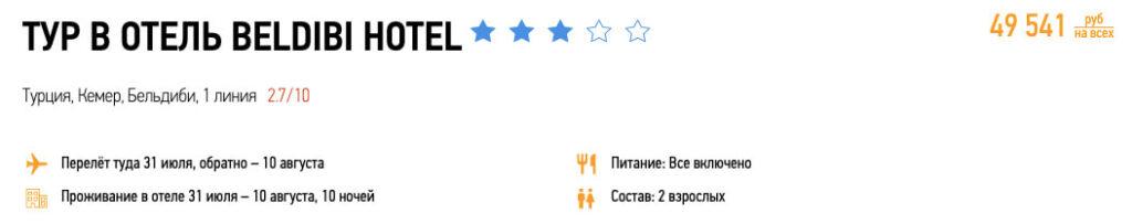 Туры из Ростова-на-Дону в Турцию со всё включено за 24750₽