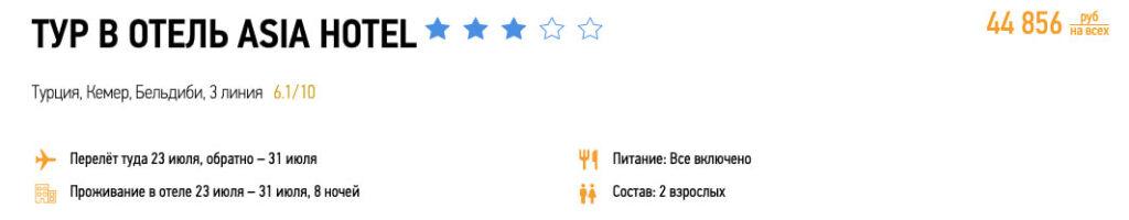 """Туры из Уфы в Турцию со """"всё включено"""" за 22400"""