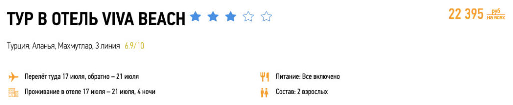Туры в Турцию на 4 ночи из Москвы за 11000₽