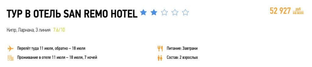 Туры на Кипр на 7 ночей из Москвы за 26500₽