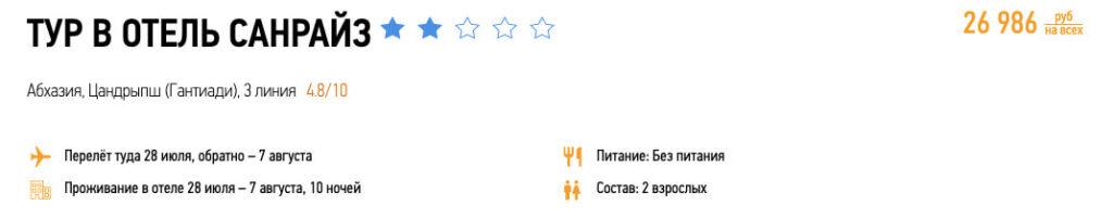 Туры в Абхазию на 10 ночей за 13500₽