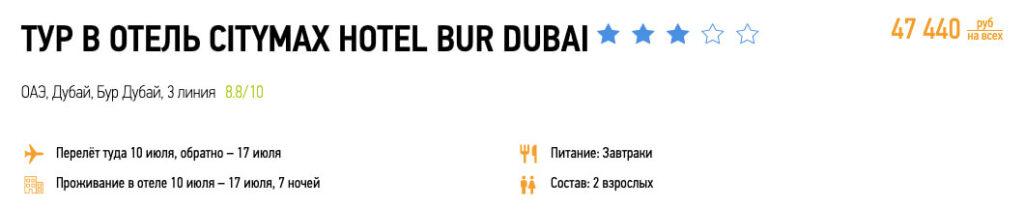 Туры в Дубай из Екатеринбурга за 23750₽