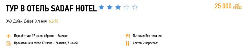 Туры в Дубай из Москвы за 12500₽