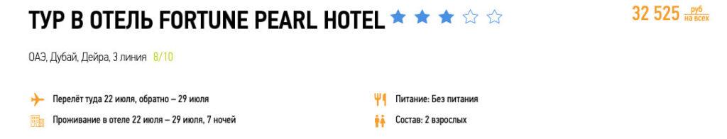 Туры в Дубай из Москвы за 16300₽