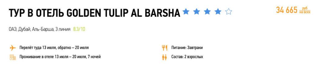 Туры в ОАЭ из Москвы за 17300-090721-2.jpg