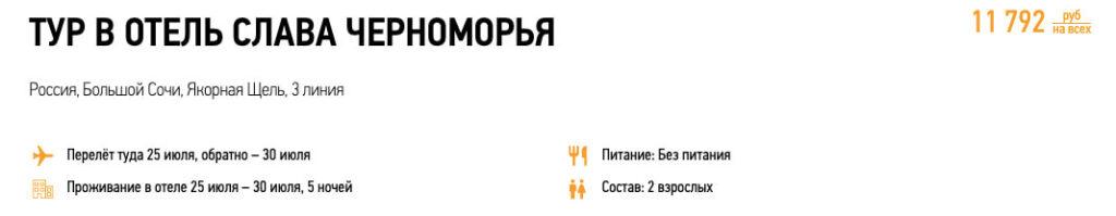 Туры в Сочи из Москвы на 5 ночей за 5900₽