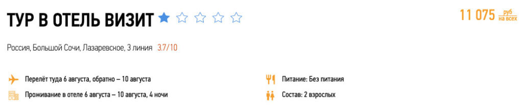 Туры в Сочи из Москвы за 5500₽