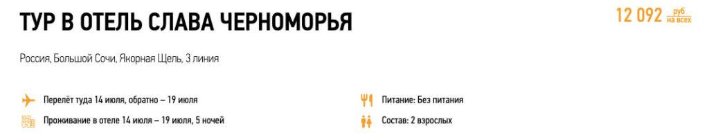Туры в Сочи из Москвы за 6000₽