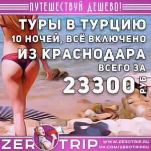 Туры в Турцию из Краснодара со всё включено за 23300₽