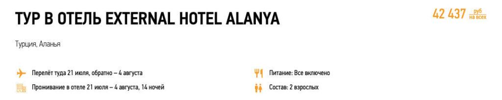 Туры в Турцию из Москвы за 21200₽