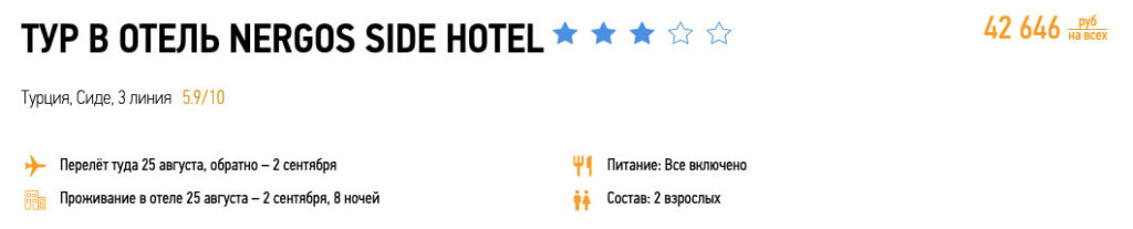 Туры в Турцию на 8 ночей из Москвы за 21300₽