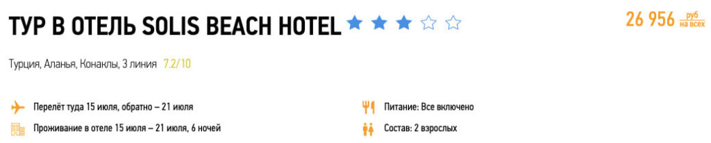 Туры в Турцию на неделю из Москвы за 13500₽