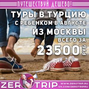Туры в Турцию с ребенком в августе от 23500₽