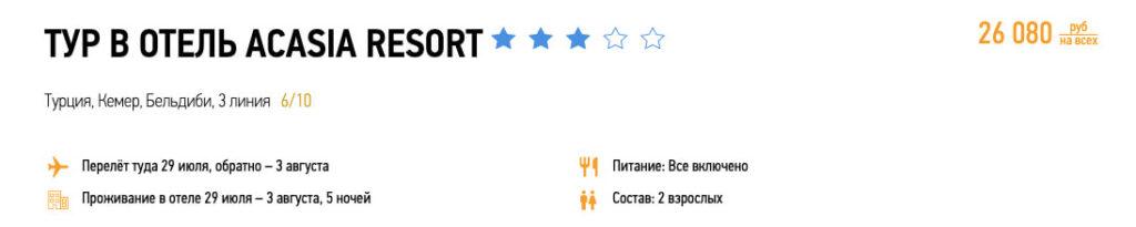 Туры в Турцию со всё включено из Москвы за 13000