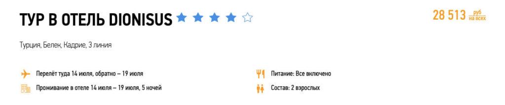 Туры в Турцию в отели 4* и 5* из Москвы от 14000₽