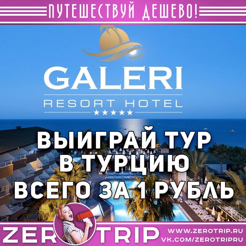 Выиграй тур в Турцию 5* за 1 рубль