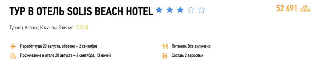 13 ночей в Турции со всё включено из Москвы за 26000₽