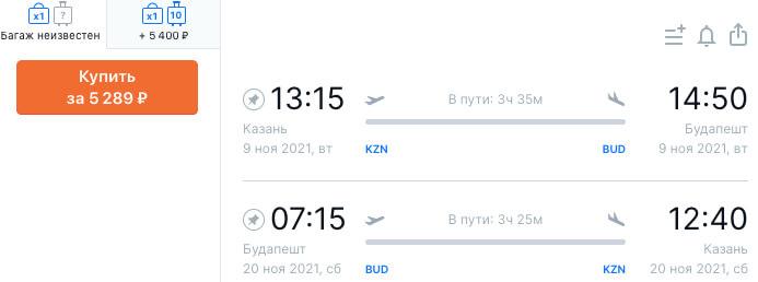 Авиабилеты из Казани в Будапешт и обратно дешевле 5300₽