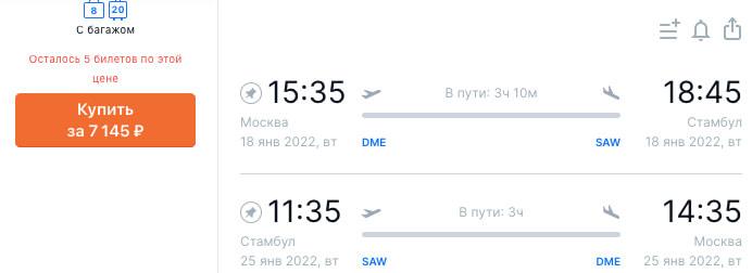Авиабилеты из Москвы в Стамбул и обратно за 7000₽