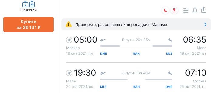 Авиабилеты на Мальдивы из Москвы и обратно за 26000₽
