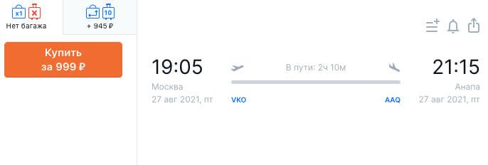 Авиабилеты в Анапу из Москвы за 999₽