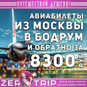 Авиабилеты в Бодрум из Москвы и обратно за 8300₽