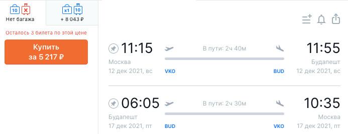 Авиабилеты в Будапешт из Москвы за 5000₽