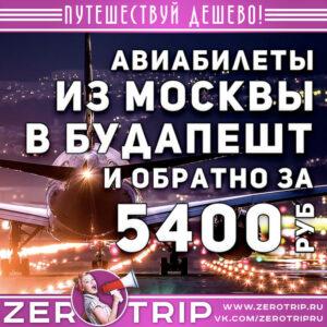 Авиабилеты в Будапешт из Москвы за 5400₽