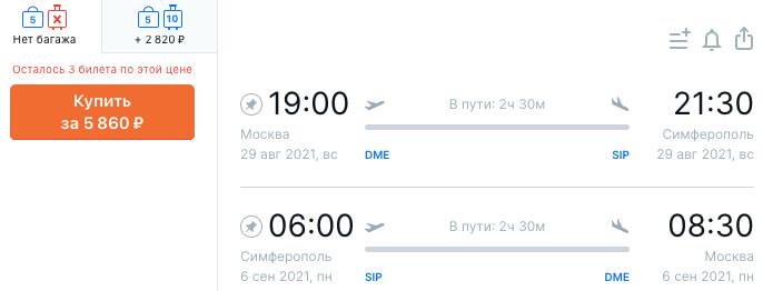 Авиабилеты в Крым на август из Москвы за 5800₽