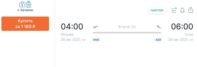 Чартер в Сочи из Москвы за 1180₽