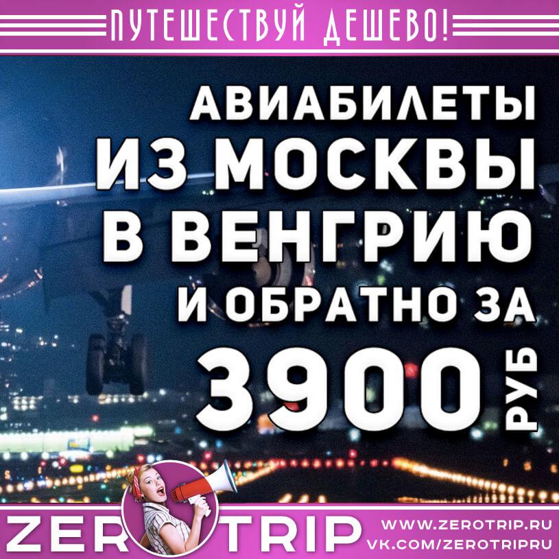 Авиабилеты в Венгрию из Москвы и обратно за 3900₽