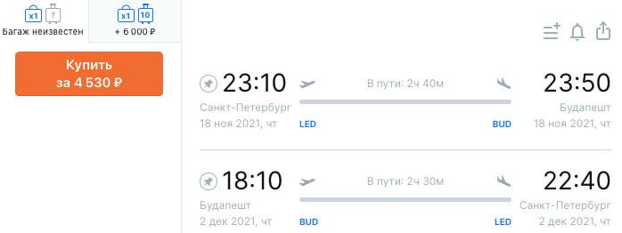 Авиабилеты из Питера в Будапешт и обратно за 4500₽