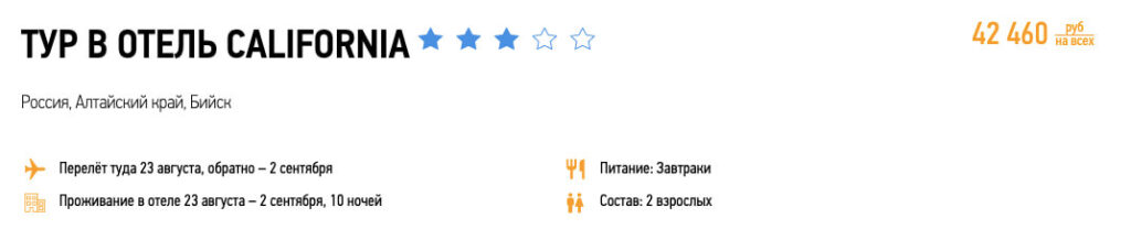 10 ночей на Алтае из Москвы за 21000₽