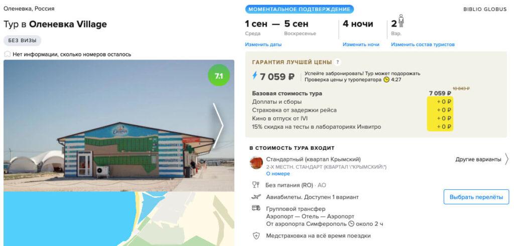 Дешевые туры в Крым из Москвы за 3500₽