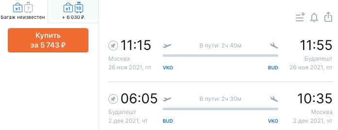 Авиабилеты из Москвы в Будапешт и обратно за 5700₽