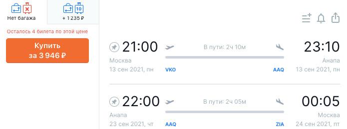 Авиабилеты из Москвы в Анапу и обратно за 3900₽